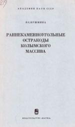 Труды института геологии и геофизики. Выпуск 219. Раннекаменноугольные остракоды Колымского массива