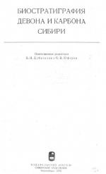Труды института геологии и геофизики. Выпуск 220. Биостратиграфия девона и карбона Сибири