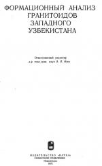 Труды института геологии и геофизики. Выпуск 220а. Формационный анализ гранитоидов Западного Узбекистана