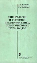 Труды института геологии и геофизики. Выпуск 236. Минералогия и геохимия метаморфогенных сегрегационных пегматоидов