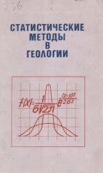 Труды института геологии и геофизики. Выпуск 236. Статистические методы в геологии