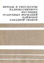 Труды института геологии и геофизики. Выпуск 240. Методы и результаты палеомагнитного изучения осадочных формаций кайнозоя Западной Сибири