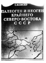 Труды института геологии и геофизики. Выпуск 241. Палеоген и неоген Крайнего Северо-Востока СССР