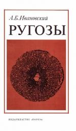 Труды института геологии и геофизики. Выпуск 242. Ругозы