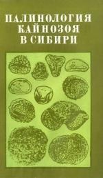 Труды института геологии и геофизики. Выпуск 245. Палинология кайнозоя в Сибири