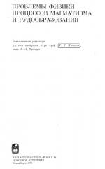 Труды института геологии и геофизики. Выпуск 249. Проблемы физики процессов магматизма и рудообразования