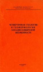 Труды института геологии и геофизики. Выпуск 25. Четвертичная геология и геоморфология Западно-Сибирской низменности