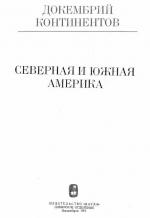 Труды института геологии и геофизики. Выпуск 252. Докембрий континентов. Северная и Южная Америка