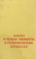Труды института геологии и геофизики. Выпуск 255. Золото и редкие элементы в геохимических процессах