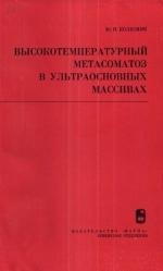 Труды института геологии и геофизики. Выпуск 261. Высокотемпературный метасоматоз в ультраосновных массивах
