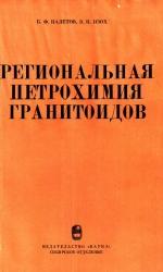Труды института геологии и геофизики. Выпуск 263. Региональная петрохимия гранитоидов (на примере Западного Узбекистана)