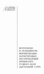 Труды института геологии и геофизики. Выпуск 268. Петрология и особенности формирования магнетитовых месторождений Ирбинского рудного поля (Восточный Саян)