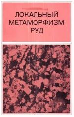 Труды института геологии и геофизики. Выпуск 269. Локальный метаморфизм руд