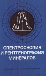 Труды института геологии и геофизики. Выпуск 271. Спектроскопия и рентгенография минералов