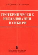 Труды института геологии и геофизики. Выпуск 279. Геотермические исследования в Сибири