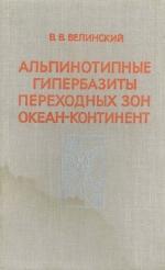 Труды института геологии и геофизики. Выпуск 283. Альпинотипные гипербазиты переходных зон океан-континент