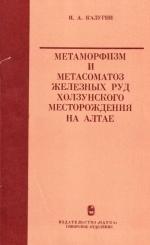 Труды института геологии и геофизики. Выпуск 292. Метаморфизм и метасоматоз железных руд Холзунского месторождения на Алтае