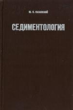Труды института геологии и геофизики. Выпуск 294. Седиментология