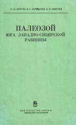 Труды института геологии и геофизики. Выпуск 297. Палеозой юга Западно-Сибирской равнины