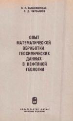 Труды института геологии и геофизики. Выпуск 299. Опыт математической обработки геохимических данных в нефтяной геологии