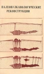 Труды института геологии и геофизики. Выпуск 301. Палеовулканологические реконструкции
