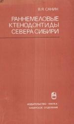Труды института геологии и геофизики. Выпуск 310. Раннемеловые ктенодонтиды (Bivalvia) Севера Сибири