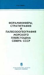 Труды института геологии и геофизики. Выпуск 314. Фораминиферы, стратиграфия и палеозоогеография морского плейстоцена севера СССР