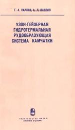 Труды института геологии и геофизики. Выпуск 317. Узон-Гейзерная гидротермальная рудообразующая система Камчатки (физико-химический очерк)