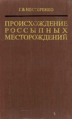 Труды института геологии и геофизики. Выпуск 326. Происхождение россыпных месторождений