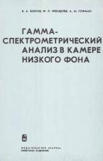 Труды института геологии и геофизики. Выпуск 329. Гамма-спектрометрический анализ в камере низкого фона