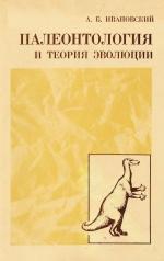 Труды института геологии и геофизики. Выпуск 331. Палеонтология и теория эволюции