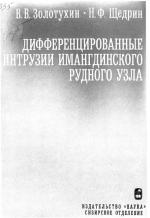 Труды института геологии и геофизики. Выпуск 335. Дифференцированные интрузии Имангдинского рудного узла (северо-запад Сибирской платформы)