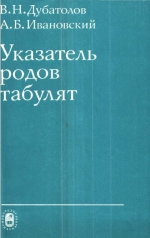 Труды института геологии и геофизики. Выпуск 336. Указатель родов табулят