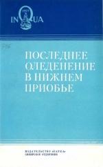Труды института геологии и геофизики. Выпуск 346. Последнее оледенение в Нижнем Приобье