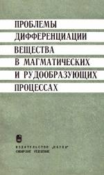 Труды института геологии и геофизики. Выпуск 348. Проблемы дифференциации вещества в магматических и рудообразующих процессах