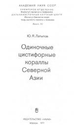 Труды института геологии и геофизики. Выпуск 353. Одиночные цистифорные кораллы Северной Азии