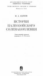 Труды института геологии и геофизики. Выпуск 354. История палеозойского соленакопления