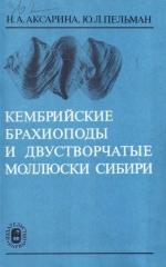 Труды института геологии и геофизики. Выпуск 362. Кембрийские брахиоподы и двустворчатые моллюски Сибири