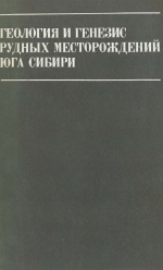 Труды института геологии и геофизики. Выпуск 364. Геология и генезис рудных месторождений юга Сибири