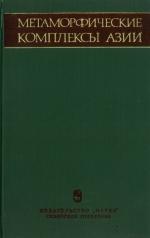 Труды института геологии и геофизики. Выпуск 365. Метаморфические комплексы Азии