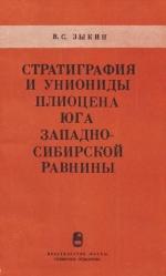 Труды института геологии и геофизики. Выпуск 369. Стратиграфия и униониды плиоцена юга Западно-Сибирской равнины