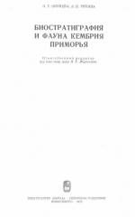 Труды института геологии и геофизики. Выпуск 37. Биостратиграфия и фауна кембрия Приморья