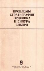 Труды института геологии и геофизики. Выпуск 372. Проблемы стратиграфии ордовика и силура Сибири