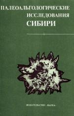 Труды института геологии и геофизики. Выпуск 374. Палеоальгологические исследования Сибири