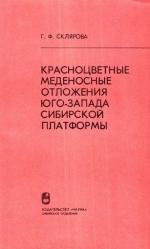Труды института геологии и геофизики. Выпуск 375. Красноцветные меденосные отложения юго-запада Сибирской платформы