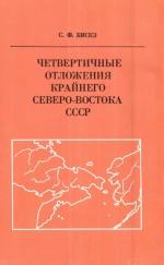 Труды института геологии и геофизики. Выпуск 383. Четвертичные отложения крайнего северо-востока СССР
