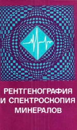 Труды института геологии и геофизики. Выпуск 385. Рентенография и спектроскопия минералов