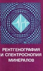 Труды института геологии и геофизики. Выпуск 385. Рентгенография и спектроскопия минералов