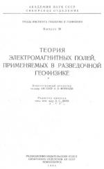 Труды института геологии и геофизики. Выпуск 39. Теория электромагнитных полей, применяемых в разведочной геофизике