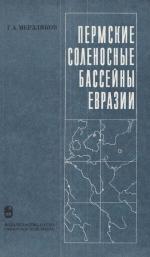 Труды института геологии и геофизики. Выпуск 392. Пермские соленосные бассейны Евразии